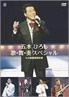 五木ひろし 歌・舞・奏スペシャル in 大阪新歌舞伎座