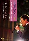 五木ひろし芸能生活50周年記念コンサートin日本武道館