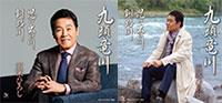 思い出の川/九頭竜川/釧路川