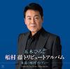 船村徹トリビュートアルバム~永遠の船村メロディー~