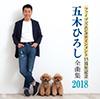 五木ひろし全曲集2018
