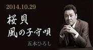 桜貝/風の子守唄