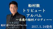船村徹トリビュートアルバム