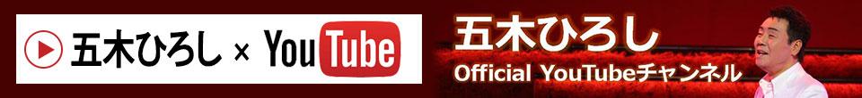 五木ひろし Official YouTube公式チャンネル