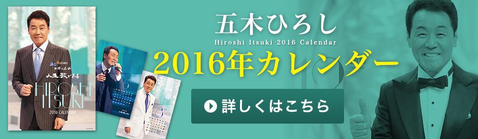 五木ひろし 2016年 カレンダー