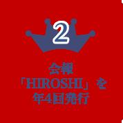 会報「HIROSHI」を年4回発行