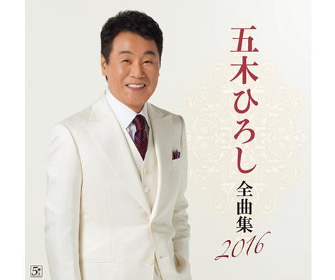 五木ひろし全曲集2016 2015年12月23日発売!!