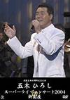五木ひろし スーパーライブコンサート2004 in 御園座