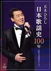 日本歌謡史100年! 五木ひろし in 国立劇場