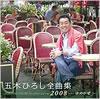 五木ひろし全曲集2008 ~ゆめかぜ~