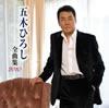 五木ひろし全曲集2010