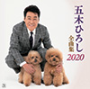 五木ひろし全曲集2020