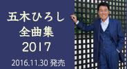 五木ひろし全曲集