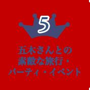 五木さんとの素敵な旅行・パーティ・イベント