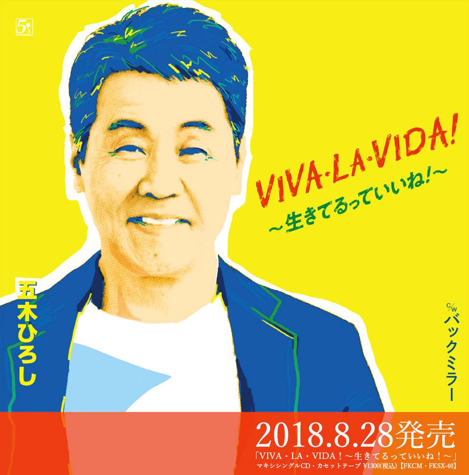 VIVA・LA・VIDA!~生きてるっていいね!~/バックミラー