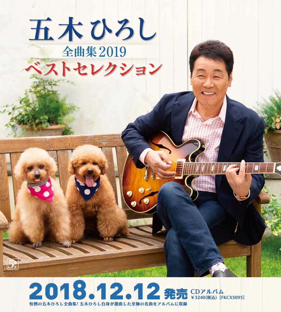 五木ひろし全曲集2019 ベストセレクション