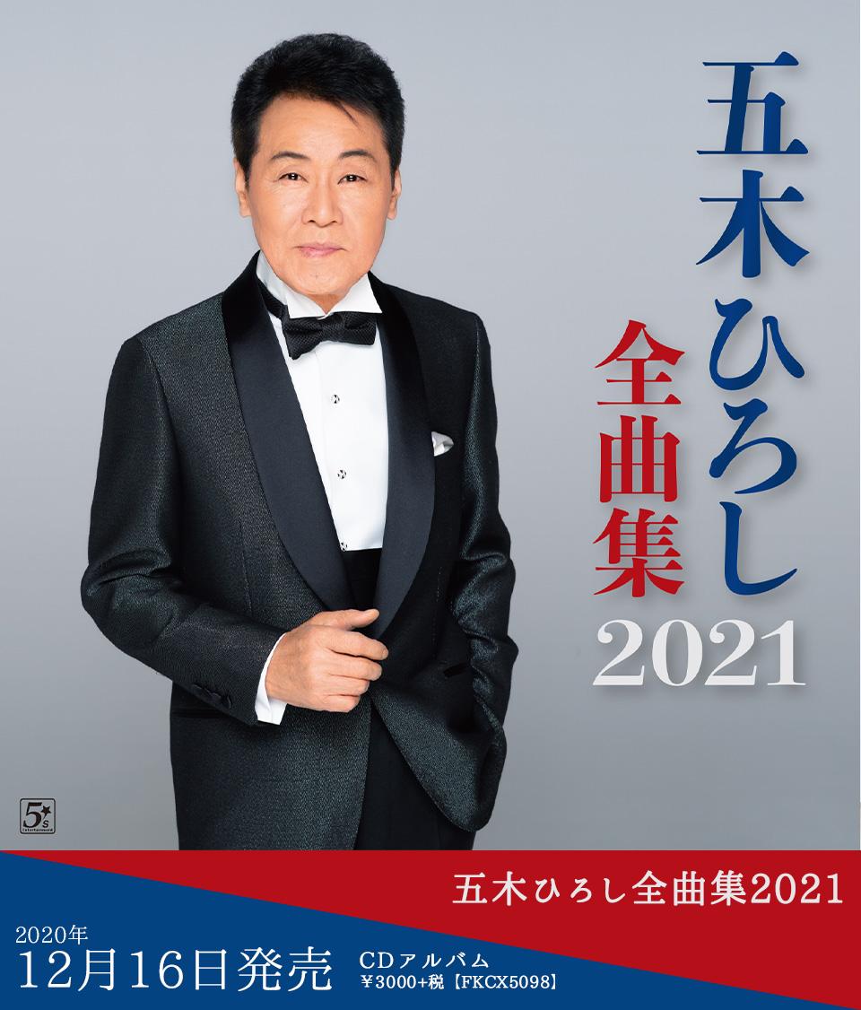 五木ひろし全曲集2021