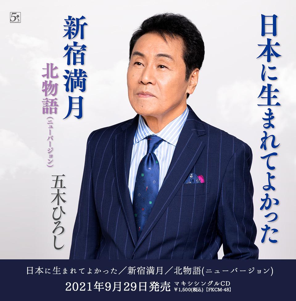 日本に生まれてよかった/新宿満月/北物語(ニューバージョン)